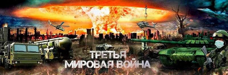 Третьей мировой войны, о которой так трубят СМИ, не будет