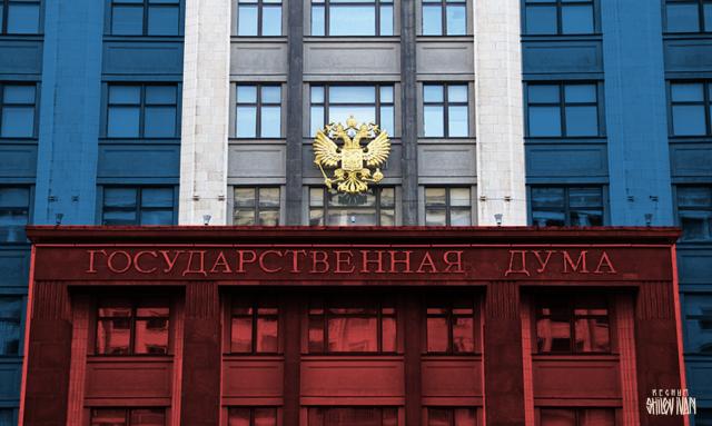 Перезагрузка политической государственной системы России