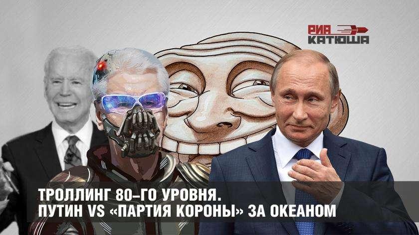 Владимир Путин троллит «партию коронавируса» за океаном