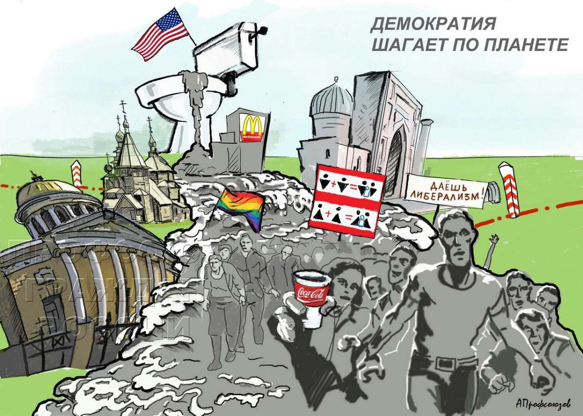 Отличия демократии в России и на Западе, двойные стандарты в подходе к демократии на Западе и в других странах