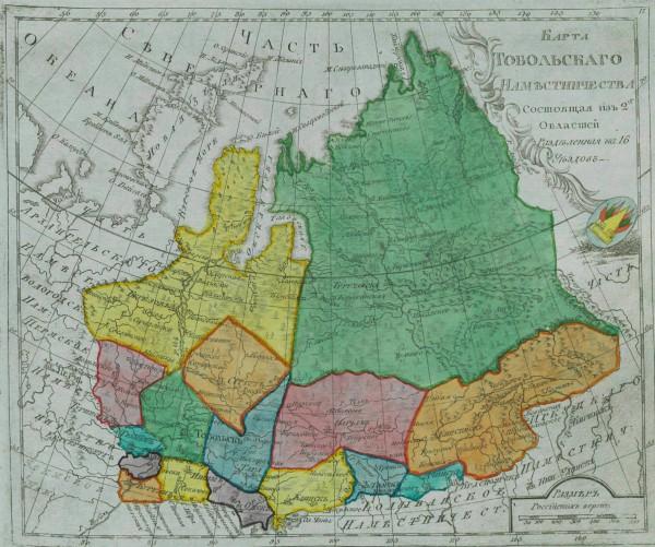 Следы древней сибирской цивилизации в исторических книгах времён Романовых