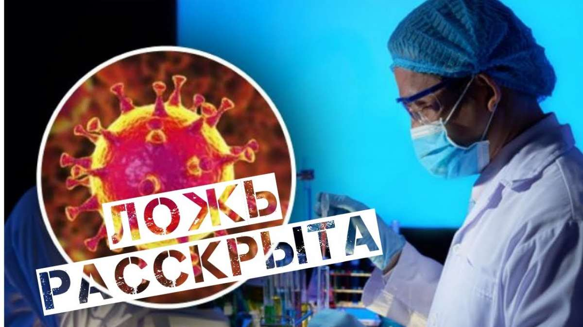 Планетарный коронавирусный скандал
