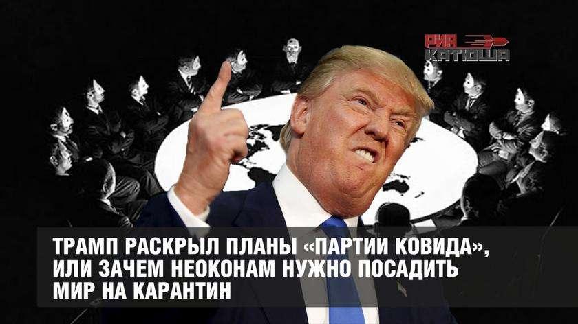 Дональд Трамп раскрыл планы «партии ковида» и неоконов в лице Джо Байдена