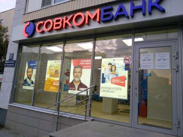 Кто контролирует экономику России через системные банки