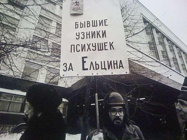 Ностальгия по прошлому СССР, Российской империи и социализму