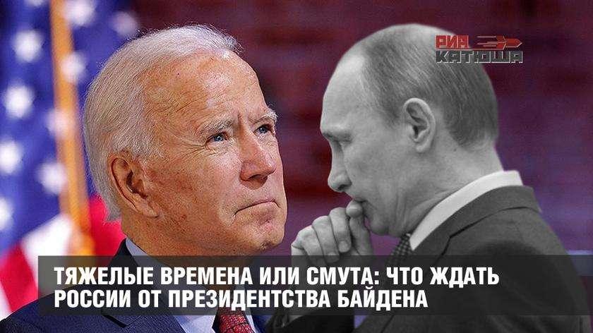 Что ожидать России от президентства Джозефа Байдена?