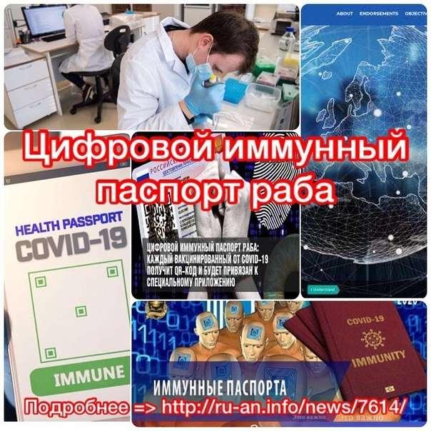 Иммунный паспорт для всего населения планеты от главных социальных паразитов иудеев Рокфеллеров