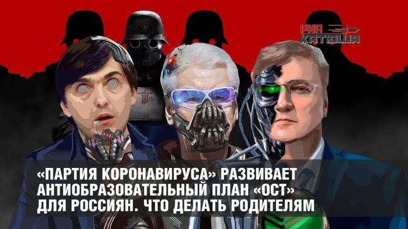 За дистанционным образованием для русских детей стоят олигархи
