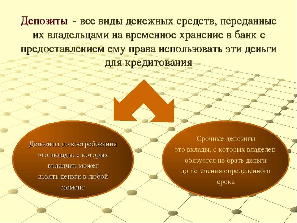 Тайна от главы ЦБ Набиуллиной, куда уходят деньги граждан РФ