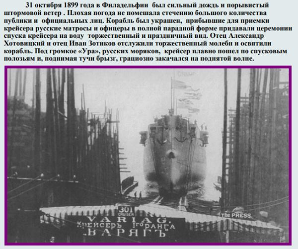 В начале 20 века весь «цивилизованный» Запад готовился воевать с Россией руками Японии