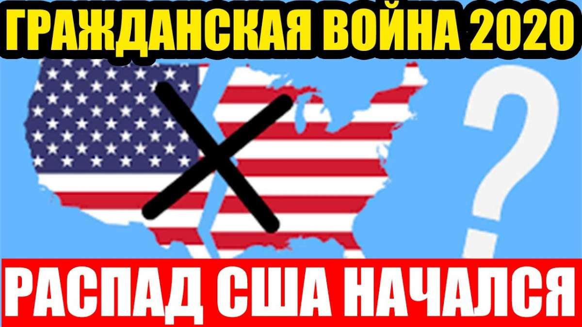 США на пороге распада, в борьбе за власть в США наступил перелом