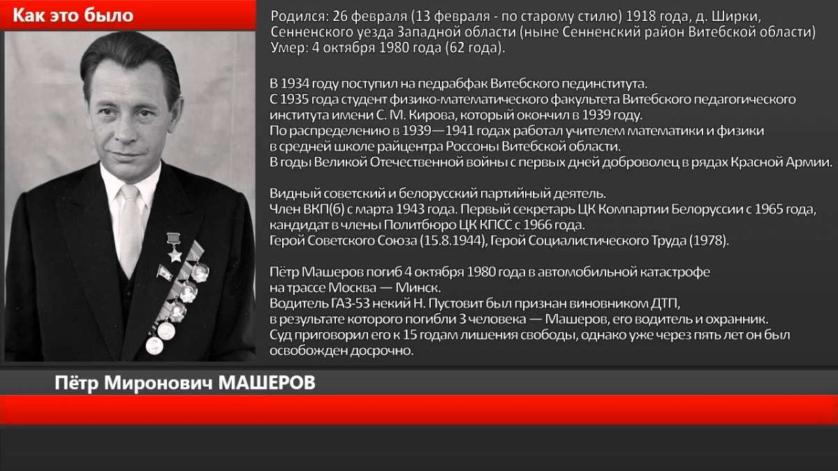 Политические убийства в СССР ради «перестройки»