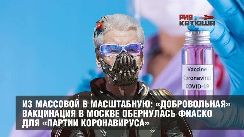 Вакцинация в Москве и по всей стране буксует и обернулась фиаско для «партии коронавируса»