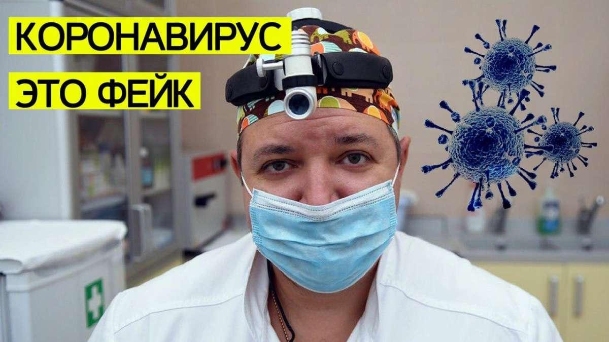 Микробиолог-вирусолог о пандемии коронавируса и вирусе ковид