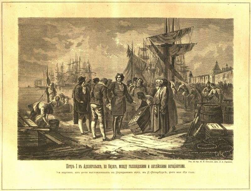Петр 1 в Архангельске, на бирже, между голландскими и английскими негоциантами