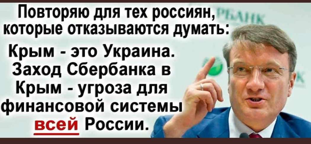 Греф захватывает землю у крымчан, но при этом не признает Крым