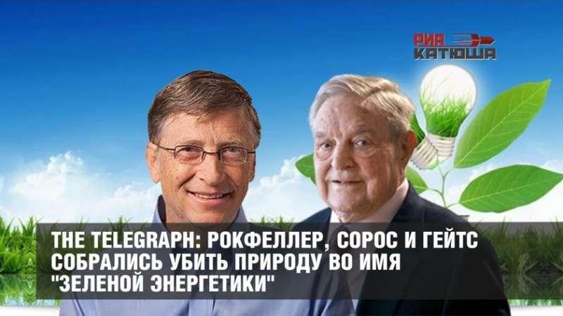 Рокфеллер и компания собрались убить природу во имя «зеленой энергетики»
