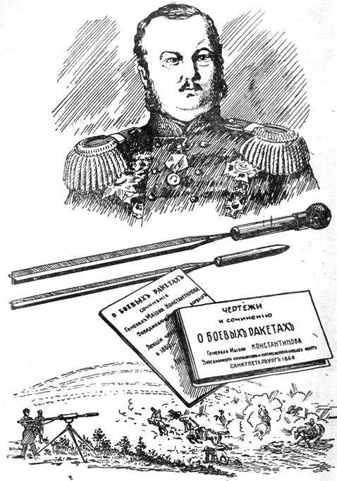 Ракетные войска в «лапотной России» 19 века – какие они были и куда делись?