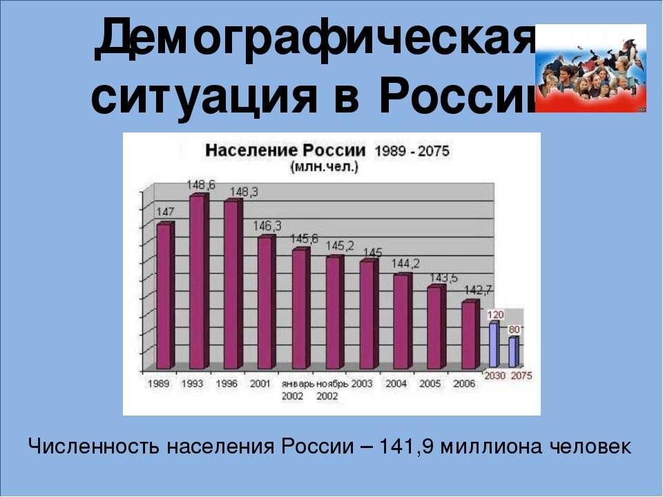 Россия на грани демографической катастрофы, существует три сценария развития ситуации