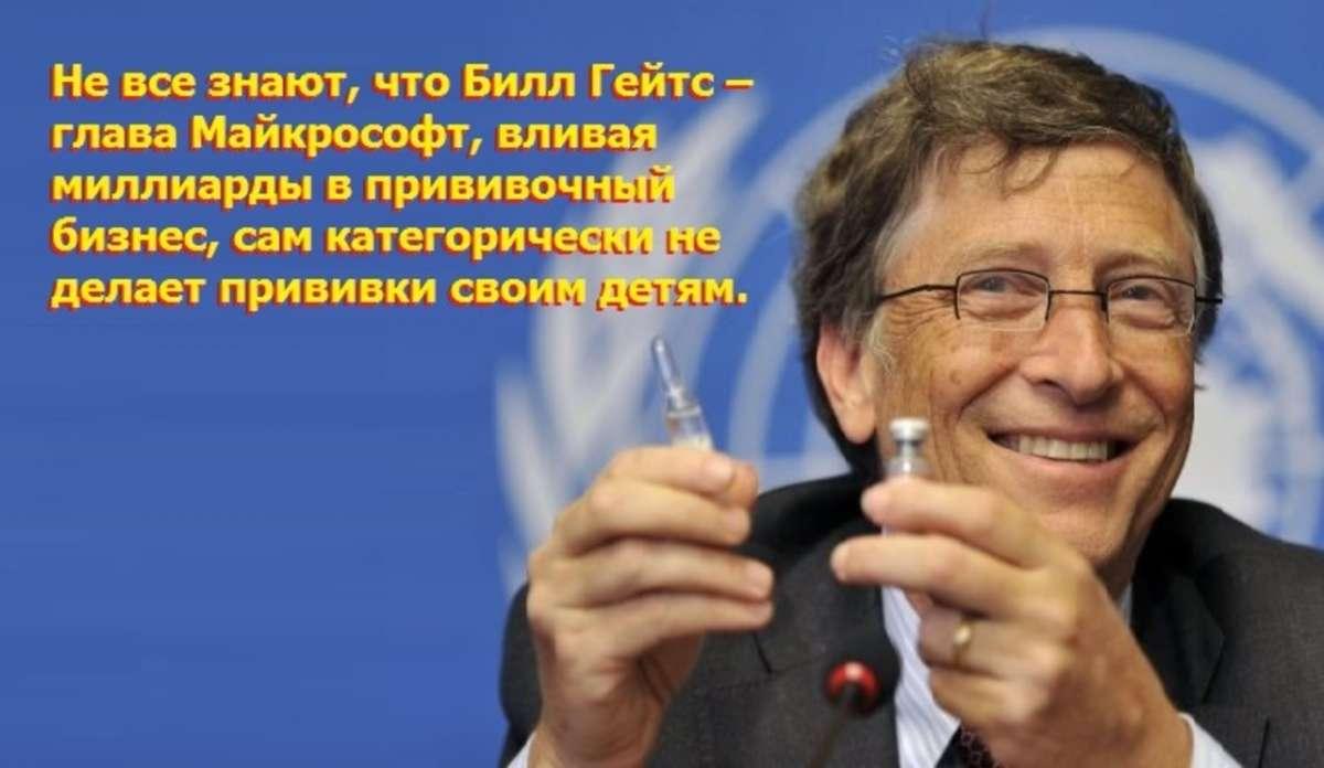 Признание Билла Гейтса об опасности вакцин