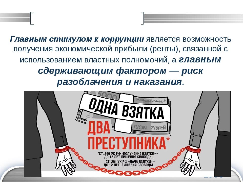 Кто и как в России борется с коррупцией на самом деле