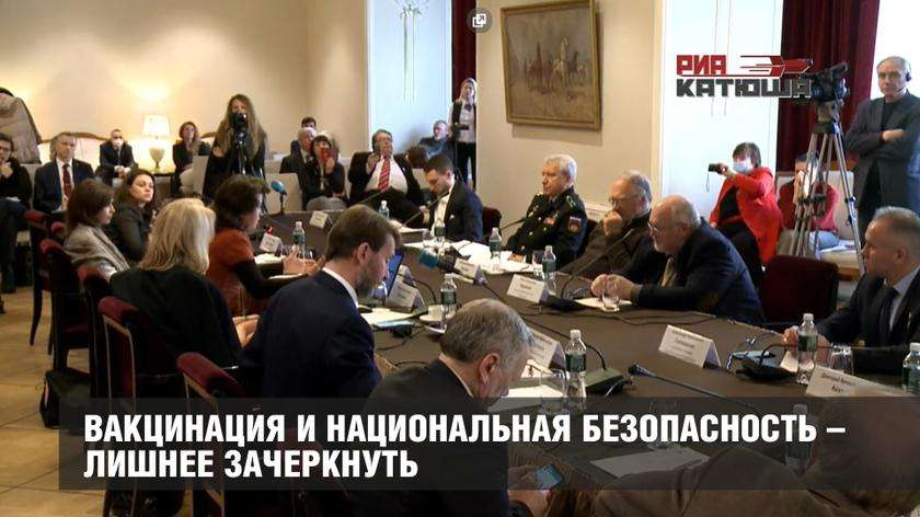 Вакцинация или национальная безопасность России