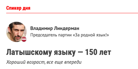 Феерические переплетения русской и латышской истории в судьбах и лицах.