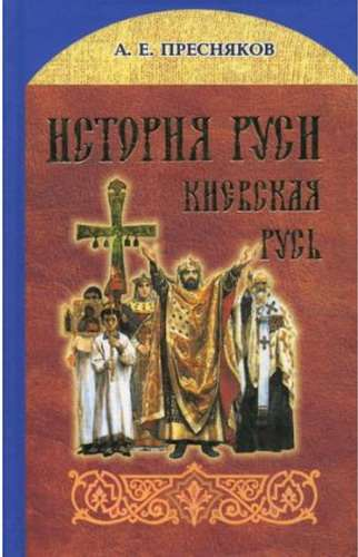 Киевская Русь – выдумка историков 19 века