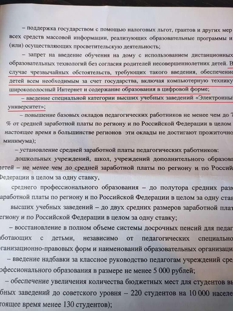 Коммунисты от КПРФ за цифровизацию образования