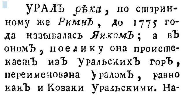 Суворов и Тартария: «яицкая тайна» фальсификаторов истории