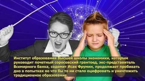 Разрушители образования в России от Сбера и Всемирного Банка