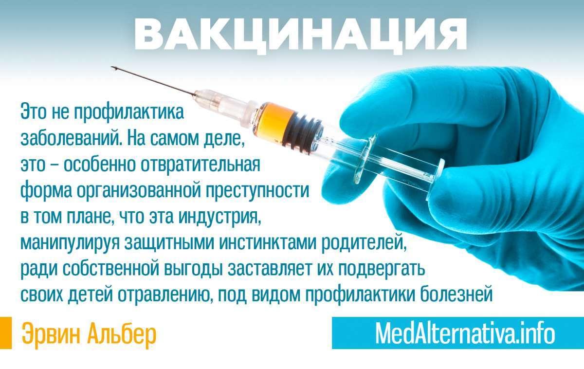 Почему врачи и учёные отказываются ставить вакцину от COVID