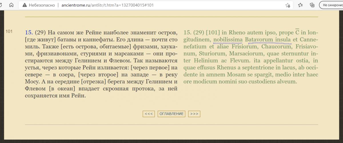 В Европе жили Славяне или кто активно фальсифицирует историю