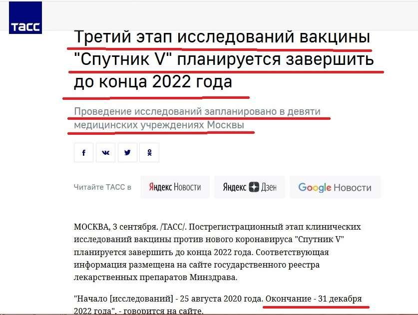 Хроники вакцинного беспредела против населения России