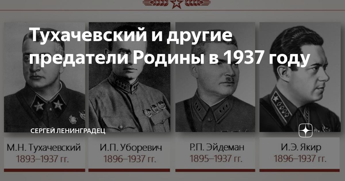 Зачем Сталин уничтожал революционную элиту в 1937 года
