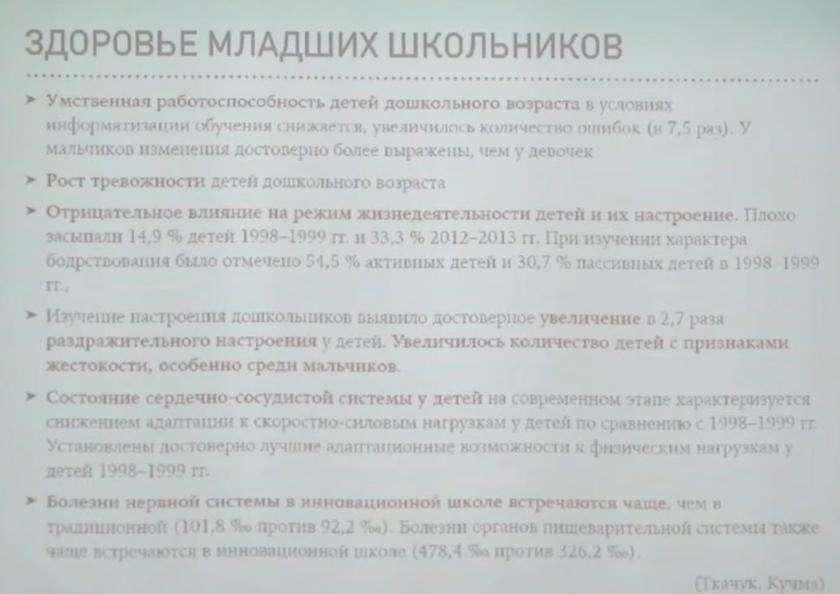 Массированная атака на сознание и личность русских детей