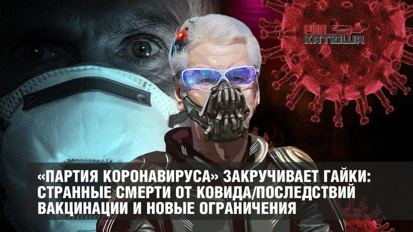 Партия коронавируса закручивает гайки и странные смерти от последствий вакцинации