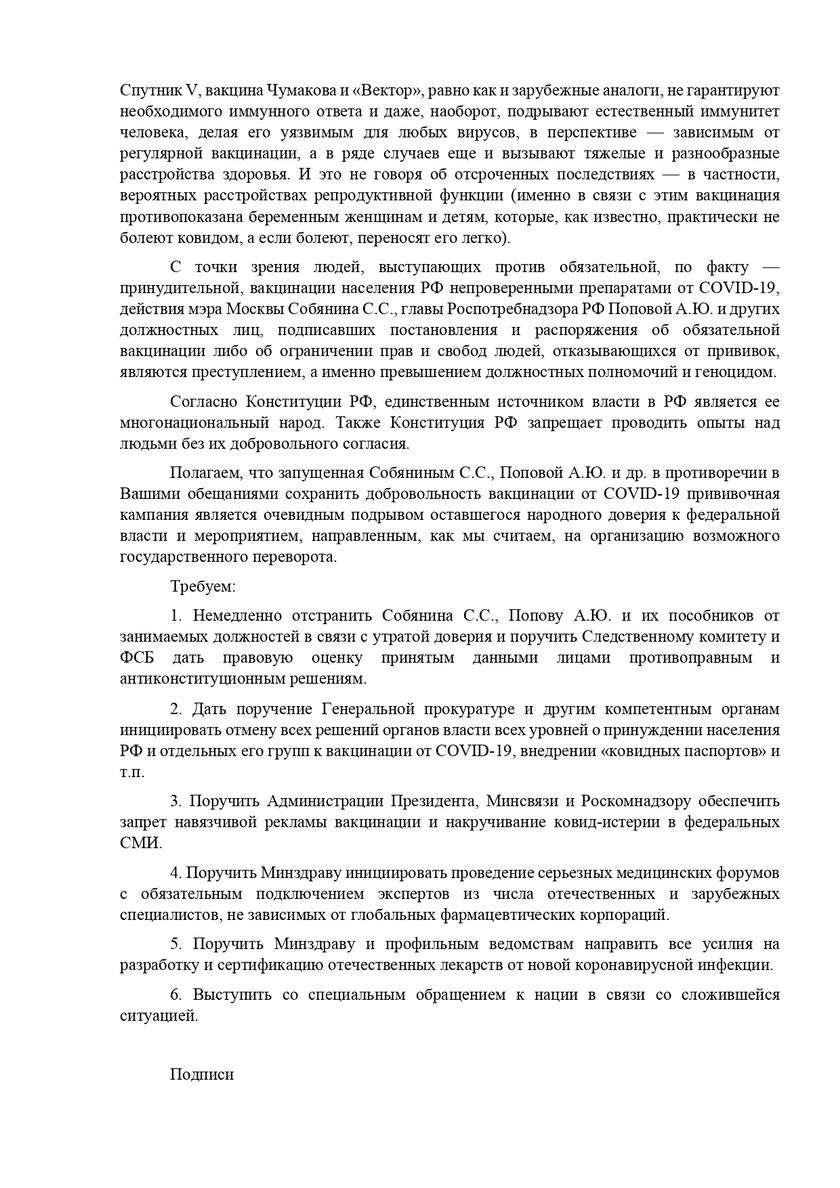 Обязательная вакцинация как инструмент госпереворота в России