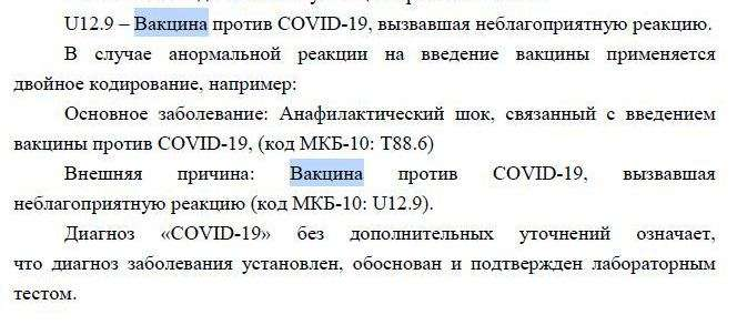 Хроники коронабесие от партии COVID-19, сопротивление народа растет