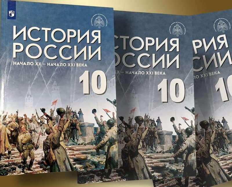 Новый учебник истории от Владимира Мединского