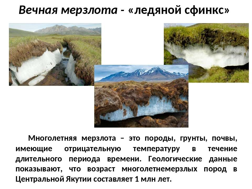 Вечная мерзлота на севере России отменяется