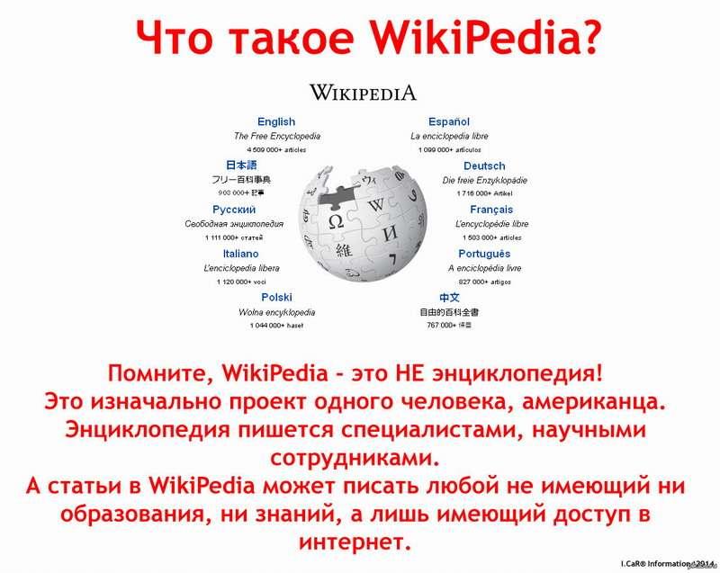 Википедия – средство манипуляции и обмана в руках западных корпораций и спецслужб