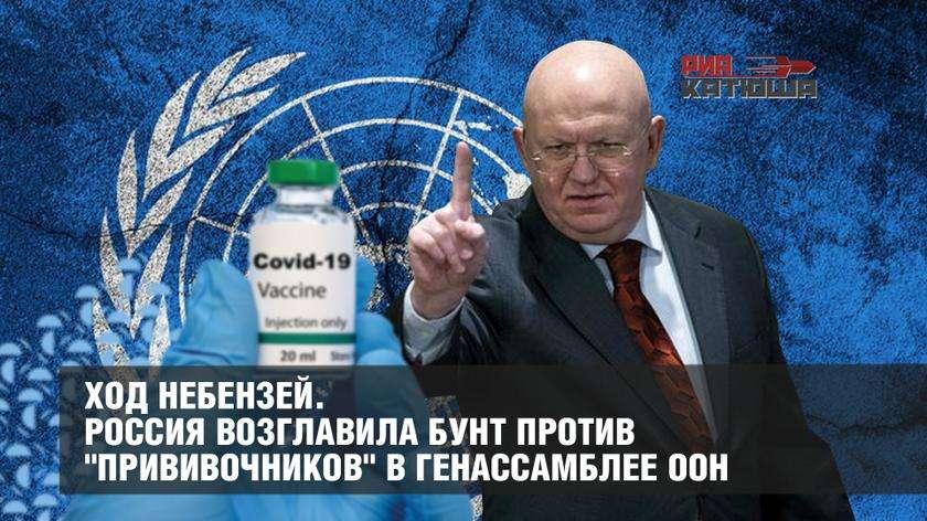 Россия возглавила бунт против «прививочников» в Генассамблее ООН