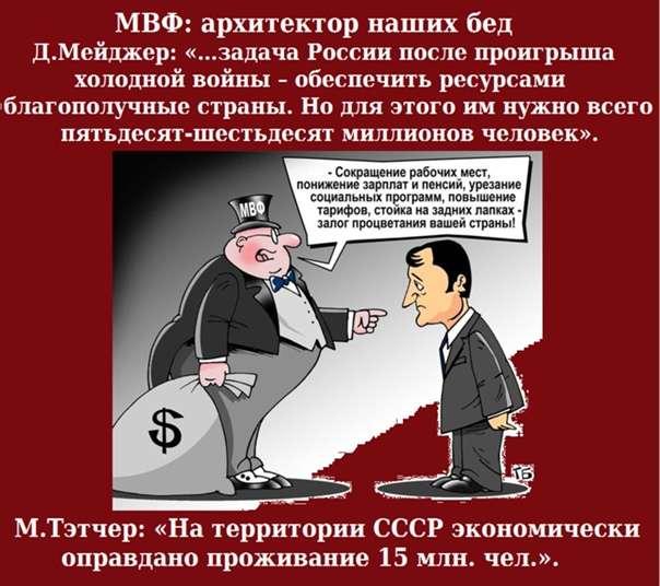 Подачка России от Международного валютного фонда в виде помощи