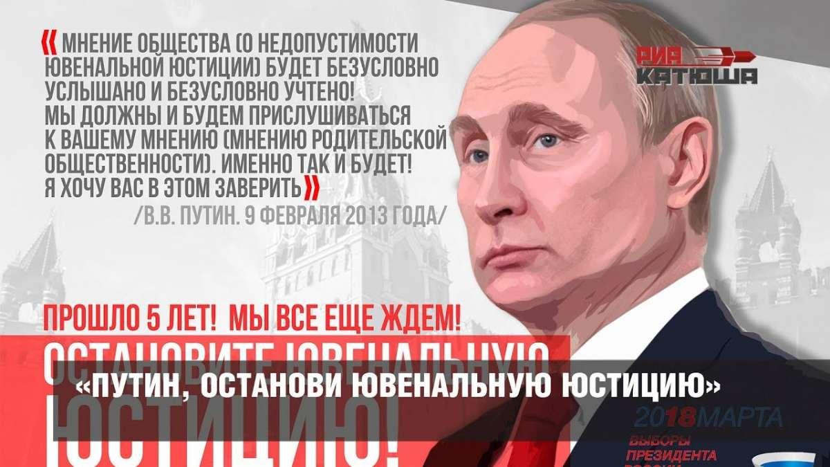 Традиционные силы России за выход из всех договоров с глобалистами