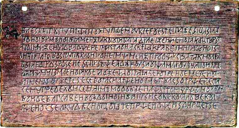 Как греки украли у русов письменность