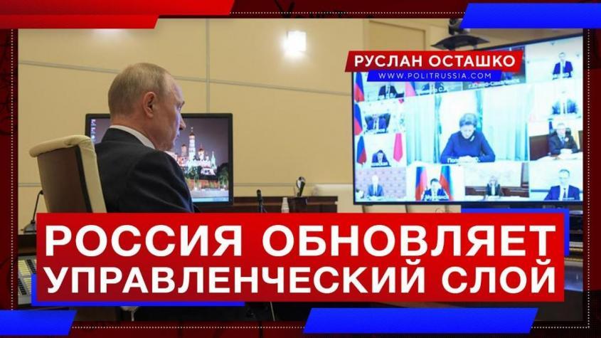 Владимир Путин обновляет региональный управленческий слой