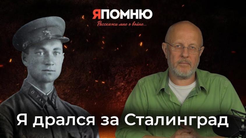 Я дрался за Сталинград. Воспоминание участников Великой Отечественной Войны