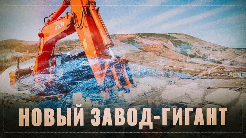 В России началась очередная масштабная стройка нового гигантского завода!