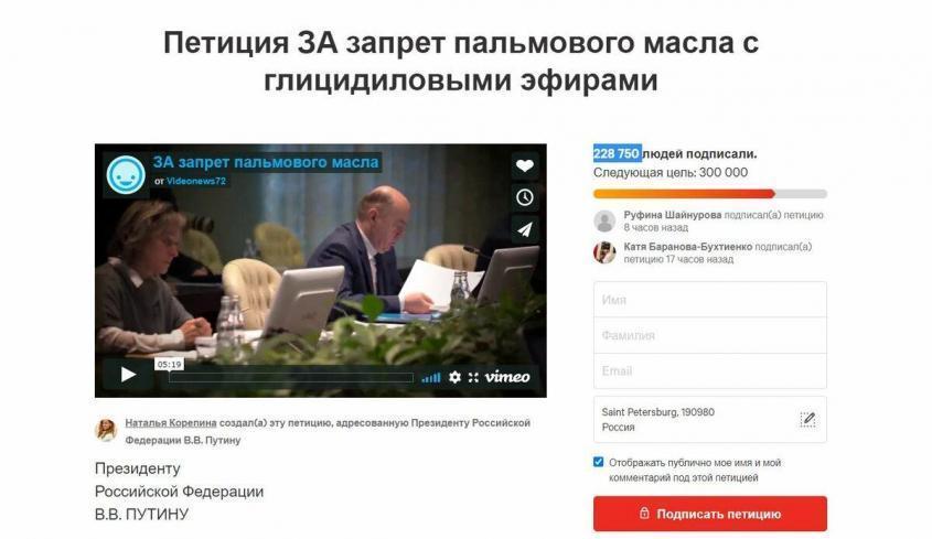 Раковая опухоль всей России! Петиция за запрет пальмового масла с глицидиловыми эфирами
